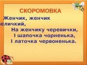 Презентация prezentaciya-do-uroku-oznajoml