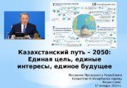 Казахстанский путь – 2050: Единая цель, единые интересы,