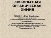 ЛЮБОПЫТНАЯ ОРГАНИЧЕСКАЯ  ХИМИЯ ГУРЕВИЧ  Пётр Аркадьевич