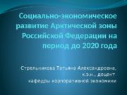 Социально-экономическое развитие Арктической зоны Российской Федерации на период