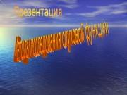 Презентация Презентация. А.ДР-311гр.-Методы исследование слуховой функции.Касымова