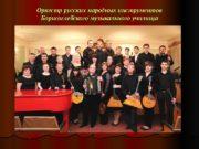 Оркестр русских народных инструментов Борисоглебского музыкального училища