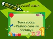 Русский язык. Русский язык Тема урока: