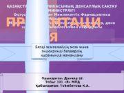ҚАЗАҚСТАН РЕСПУБЛИКАСЫНЫҢ ДЕНСАУЛЫҚ САҚТАУ МИНИСТРЛІГІ Оңтүстік Қазақстан Мемлекеттік