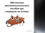 Кукарекина Н. М. Обеспечение анестезиологического пособия при операциях