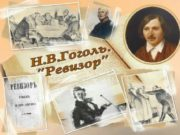 «Ревизоо р» —коме дияв пяти действиях русского