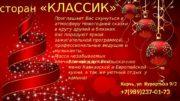 Ресторан  «КЛАССИК» Керчь, ул. Курортная 9/2 Приглашает