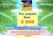 Мы дарим Вам 3 000 рублей на покупку