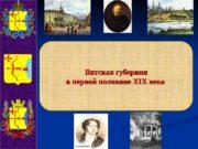 Вятская губерния в первой половине XIXXIX  века