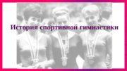 История  спортивной гимнастики  Европейское гимнастическое движение