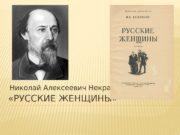 «РУССКИЕ ЖЕНЩИНЫ» Николай Алексеевич Некрасов  ПОЭМА