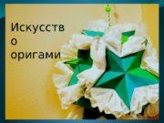 Искусств о оригами  Оригами. История Возникновения