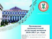 www. kaznmu. kz Проведение  промежуточной аттестации интернов