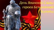 День Воинской Славы героев Безымянной Высоты  Вечная