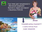Система дистанционного  обучения ведения Бизнеса через интернет