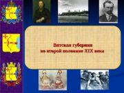 Вятская губерния во второй половине XIXXIX  века