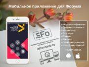 Мобильное приложение для Форума   Актуальная информация