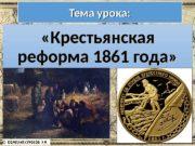 Тема урока:  «Крестьянская реформа 1861 года»