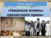 Тема урока:  «Накануне отмены крепостного права»