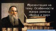 П резентация на тему: Особенности жанра романа