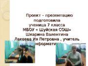 Проект – презентацию подготовила ученица 7 класса МБОУ