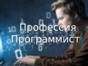 {  Профессия Программист020202 03 0304050 B 040