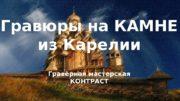 Гравюры на КАМНЕ из Карелии Гравёрная мастерская КОНТРАСТ