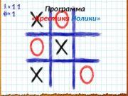 Программа  «Крестики  Нолики»  Что же
