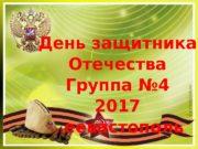 День защитника Отечества Группа № 4 2017 Г.