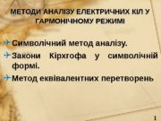 МЕТОДИ АНАЛІЗУ ЕЛЕКТРИЧНИХ КІЛ У ГАРМОНІЧНОМУ РЕЖИМІ