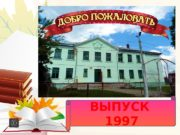 ВЫПУСК  1997  ПЕРВЫЕ УЧИТЕЛЯ Ширихина Валентина