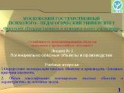 МОСКОВСКИЙ ГОСУДАРСТВЕННЫЙ ПСИХОЛОГО – ПЕДАГОГИЧЕСКИЙ УНИВЕРСИТЕТ Факультет «Государственного