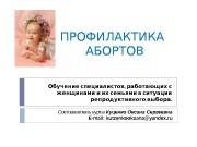 Презентация Презентация 1 часть Комплекс. подход к профилактике абортов