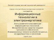 Омский государственный технический университет Кафедра «Электроснабжение промышленных предприятий»