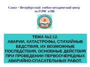 Презентация ПРЕЗЕНТАЦИЯ 2.12 АВАРИИ. ШИШКИН