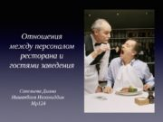Отношения между персоналом ресторана и гостями заведения