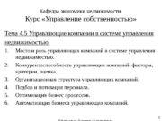 © Хлыстун Виктор Ниолаевич  профессор, д. э.