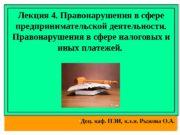 Лекция 4. Правонарушения в сфере предпринимательской деятельности.