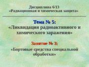 Тема № 5:  «Ликвидация радиоактивного и химического