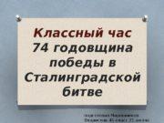 Классный час 74 годовщина победы в Сталинградской битве