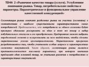 ТЕМА 2  «Рыночное качество товара (услуги). Углубленное