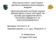 Презентация Презентация А. В. Костенко