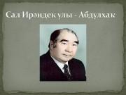 Презентация Презентация А.Игебаев