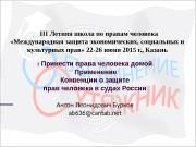 Презентация Презентация А.Л. Буркова