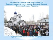 «Опыт миссионерской деятельности Прихода храма в честь