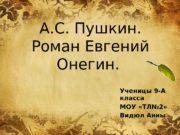 А. С. Пушкин. Роман Евгений Онегин.  Ученицы