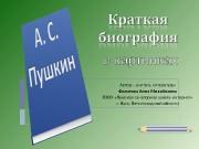 Презентация презентация А.С.Пушкин