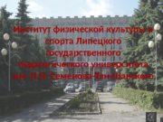 Институт физической культуры и спорта Липецкого государственного педагогического