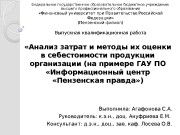 Презентация Презентация Агафонова С. А.