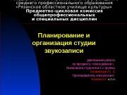 Презентация презентация Алямовская С.А.